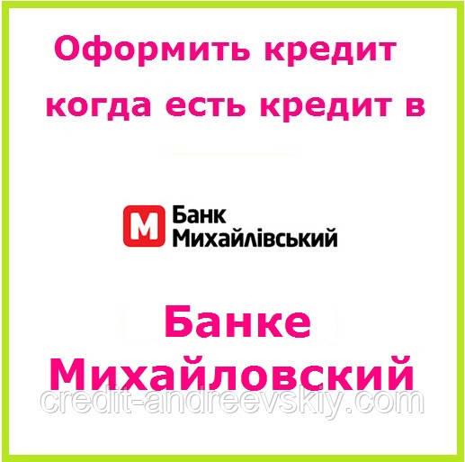Взять кредит в банке михайловский как получить крупный кредит в москве