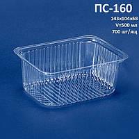 Блистерная одноразовая упаковка для салатов и полуфабрикатов ПС-160 (500 мл)
