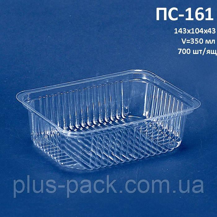 Блистерная одноразовая упаковка для салатов и полуфабрикатов ПС-161 (350 мл)