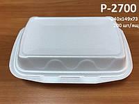 Одноразовая упаковка ланч-бокс Р-2700
