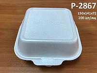 Одноразовая упаковка ланч-бокс Р-2867