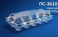 Блистерная одноразовая упаковка для куриных яиц ПС-3610