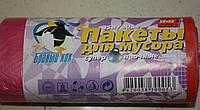Пакет полиэтиленовый для мусора 35 л *Бравый кок* (рулон 20 штук) P2045