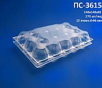 Блистерная одноразовая упаковка для куриных яиц  ПС-3615