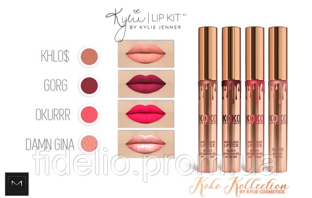 Набор помад Kylie Cosmetics Koko Kollection (3+1), фото 2