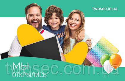 Добро пожаловать в наш новый интернет-магазин - twosec.in.ua