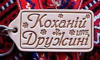 Сувенир брелок Коханій Дружині що подарувати дружині, фото 1
