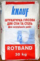 "Шпаклевка ""ROTBAND"" (30кг) KNAUF ( штукатурка Ротбанд )"