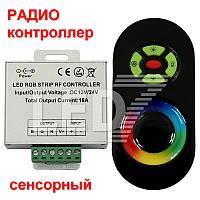 СЕНСОРНЫЙ радио контроллер для RGB светодиодных лент