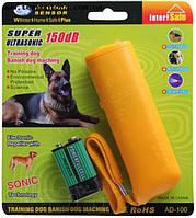 Ультразвуковой отпугиватель собак AD-100 сфонариком , радиус до 10 м.