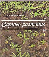 А.В.Фисюнов Сорные растения