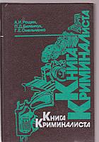 А.И.Рощин Книга криминалиста