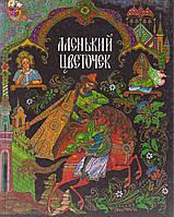 Аленький цветочек в иллюстрациях художника Людмилы Трощенковой