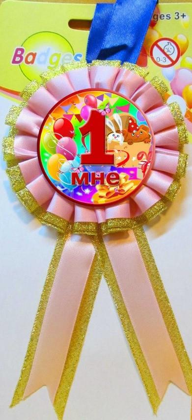 """Медаль подарочная """"Мне 1"""" на День рождения девочки, первый годик малыша"""