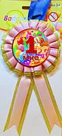 """Медаль сувенирная """"Мне 1"""" на День рождения девочки, первый годик малыша"""