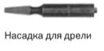 Насадка для дрели ТА-В1,5-2-2,25