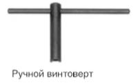 Ручной винтоверт ТН-В 1,5-2-2,25