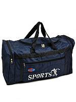 Сумка для поездок спортивная темно-синяя