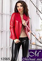 Стильная женская красная куртка из эко-кожи  (p. 42, 44, 46) арт. 12565