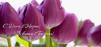 Для Вас милые женщины акция к 8 марта!!!