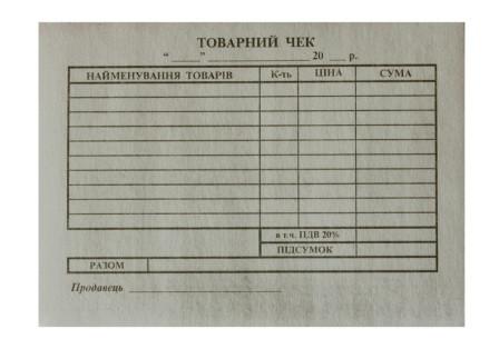 """Товарный чек газета - оптово-розничный интернет-магазин """"Лаура"""" в Запорожье"""