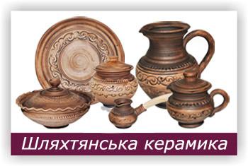 Шляхтянская керамика