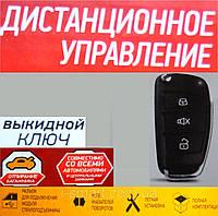 Брелок с выкидным ключом + управление центральным замком (на любое авто)