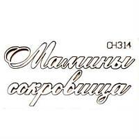 Чипборд надпись Мамины сокровища