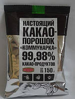 "Какао-порошок ""Коммунарка"" Беларусь 100 грамм"
