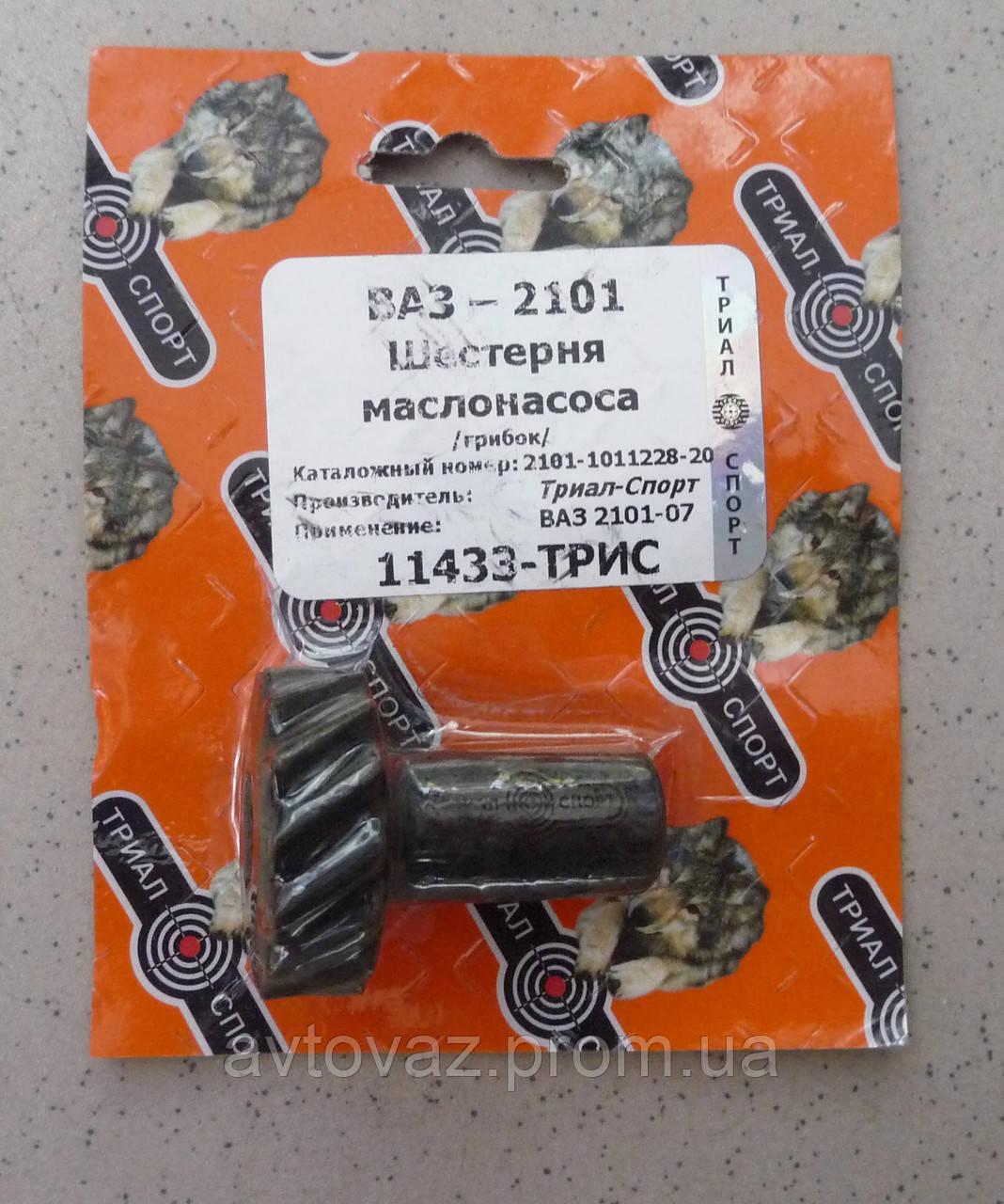 Шестерня привода маслонасоса, грибок ВАЗ 2101, ВАЗ 2102, ВАЗ 2105, ВАЗ 2106, ВАЗ 2107 (Триал-Спорт)