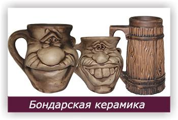 Бондарская керамика