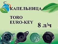 Капельница ToroAg Euro-Key 8,0 л/ч США, Италия