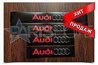 Защитные наклейки на пороги Audi