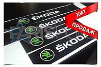 Защитные наклейки на пороги Skoda