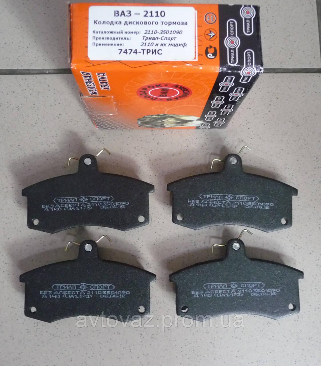 Колодка тормозная передняя ВАЗ 2110, ВАЗ 2111, ВАЗ 2112, Калина, Приора (Триал-Спорт)