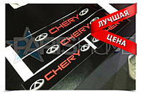 Защитные наклейки на пороги Chery