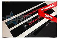 Защитные наклейки на пороги Citroen