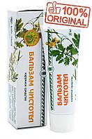 Чистотел, бальзам (обладает болеутоляющим, ранозаживляющим, антисептическим, кровоостанавливающим действием)