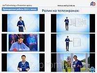 Реклама на телевидении Украины Размещение рекламы на ТВ Национальные и региональные телеканалы Создание ролика