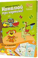 """Набор, веселая раскраска """"Сказочные животные"""", ROSA KIDS, 000162"""