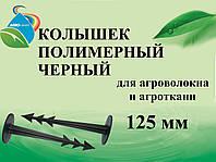 Колышек полимерный черный 125мм