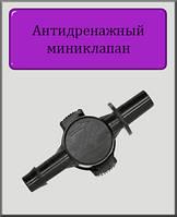 Антидренажный мини клапан