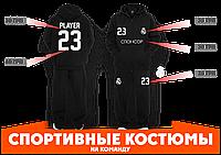 Спортивный костюмы на команду