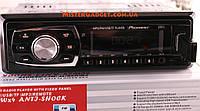 Автомагнитола Pioneer 2051. MP3, USB, AUX, FM. ISO