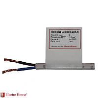 Соединительный провод ШВВП ElectroHouse  2*1.5