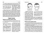 Знаки тіла в дітей. Порадник для батьків з питань здоров'я. Лібман-Сміт Джоан, Нарді Еган Джоан, фото 5
