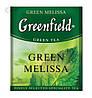 Чай Greenfield Grenn Melissa (HoReCa), 100 пакетов