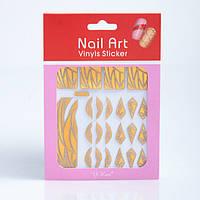 Трафарет зигзаг-наклейки для дизайна ногтей золото,12 шт,рисунки в ассортименте, фото 1
