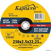 Диск отрезной по металу ТМ КАРПАТЫ ф230х2.5мм
