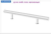 Ручка-скоба односторонняя  50*30*35 см труба